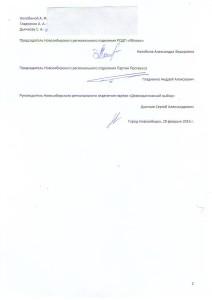 Городецкий 2