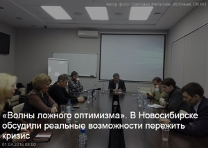 Novosibirsk roundtable