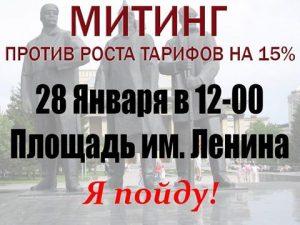 Митинг 28 января
